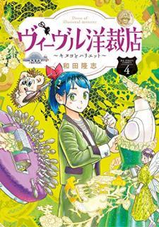 Vivuru Yosaiten Kinuyo to Harietto (ヴィーヴル洋裁店 ~キヌヨとハリエット~ ) 01-04