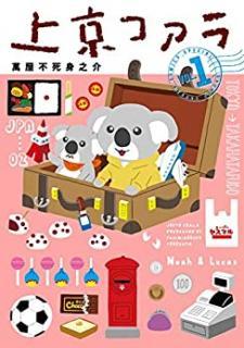 Jokyo Koara (上京コアラ) 01