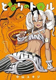 Tonari no Tororu (となりのトロル) 01