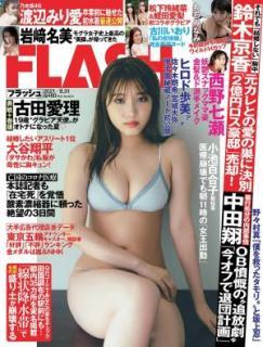 Weekly Playboy 2021-35 (週刊プレイボーイ 2021年35号)