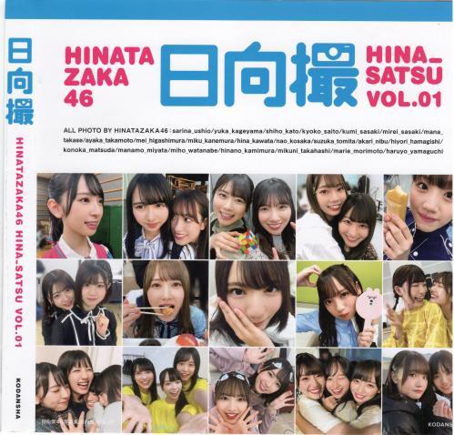 photobook-hina_satsu-vol-01-1.jpg