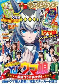 Weekly Young Jump 2021-40 (週刊ヤングジャンプ 2021年40号)