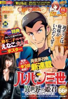Weekly Shonen Champion 2021-39 (週刊少年チャンピオン 2021年39号)