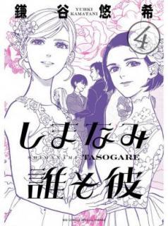 Shimanami Tasogare (しまなみ誰そ彼) 01-04
