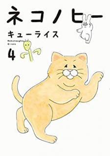 Nekonohi (ネコノヒー ) 01-04