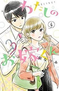 Watashi no Oyomekun (わたしのお嫁くん) 01-04