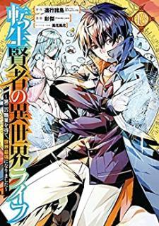 Tensho Kenja no Isekai Raifu Daini no Shokugyo o Ete Sekai Saikyo ni Narimashita (転生賢者の異世界ライフ~第二の職業を得て、世界最強になりました~) 01-13