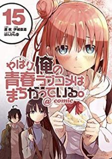 Yahari Ore no Seishun Rabukome wa Machigatte Iru. @ Comic (やはり俺の青春ラブコメはまちがっている。@comic ) 01-15