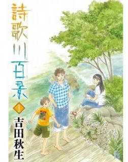 Utagawa Hyakkei (詩歌川百景) 01