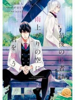 Saigo no Isha wa Ameagari no Sora ni Kimi o Negau (最後の医者は雨上がりの空に君を願う) 01-02