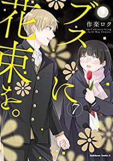 Busu Hanabara wo (ブスに花束を。) 01-07