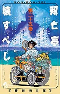 Souboutei Kowasu Beshi (双亡亭壊すべし) 01-25