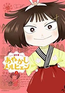 Ayakashi Meruhyen (あやかしメルヒェン) 01-02