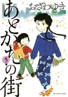 Atokata no Machi (あとかたの街) 01-05
