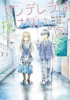 Shinderera wa Sagasanai (シンデレラは探さない。) 01-02