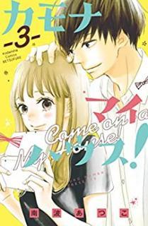 Kamona Mai Hausu (カモナ マイハウス!) 01-03