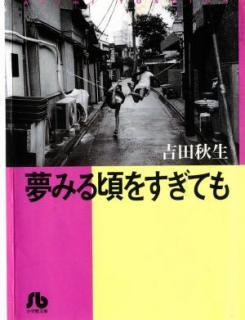 Yoshida_Akimi_x4 (4作品)