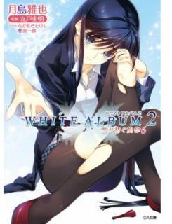 [Novel] WHITE ALBUM2 01-06