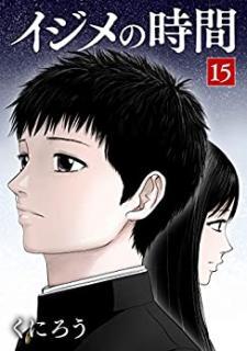 Ijime no jikan (イジメの時間 ) 01-15