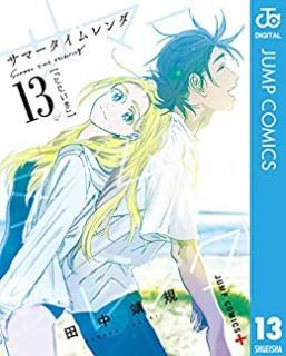 Sama Taimu Renda (サマータイムレンダ ) 01-13