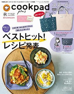 cookpad plus クックパッド プラス 2021年 秋号