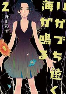 Ikazuchi Toku Umi ga Naru (いかづち遠く海が鳴る) 01-02