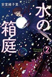 Mizu no Hakoniwa (水の箱庭) 01-02