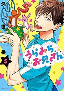 Uramichi Onisan (うらみちお兄さん) 01-05