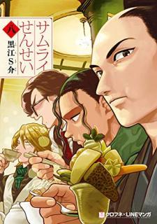 Samurai Sensei (サムライせんせい) 01-08