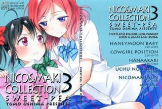 NicoMakiCollection (にこまきコレクション1-3 (ラブライブ! ) NICO & MAKI COLLECTION) 01-05