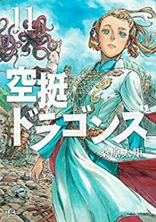 Kutei Doragonzu (空挺ドラゴンズ) 01-11
