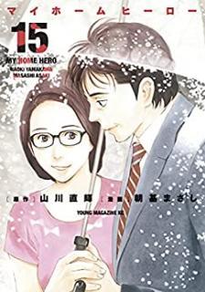 Mai Homu Hiro (マイホームヒーロー ) 01-15