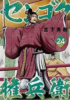 Sengoku Gonbee (センゴク権兵衛) 01-24