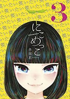 Nikomekko (にこめっこ) 01-03