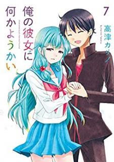 Ore no Kanojo ni Nani ka Youkai (俺の彼女に何かようかい) 01-07