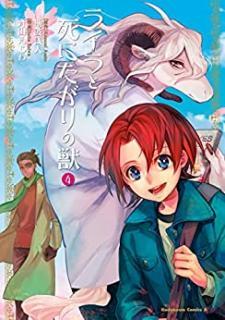 Raira to Shinitagari no Kemono (ライラと死にたがりの獣) 01-04
