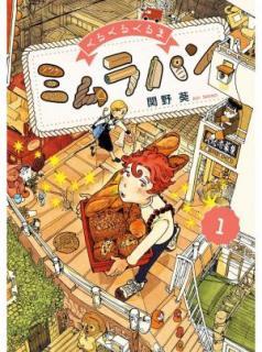 Kurukuru kuru ma mimurapan (くるくるくるま ミムラパン ) 01