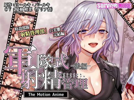 軍隊式射精管理 The Motion Anime 後編 [VJ014320]