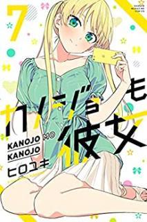 Kanojo mo Kanojo (カノジョも彼女 ) 01-07