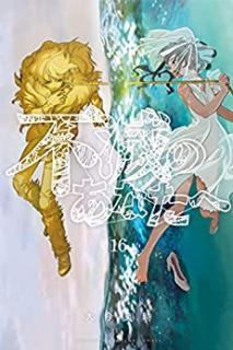 Fumetsu no Anata (不滅のあなたへ ) 01-16