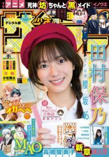 Weekly Shonen Sunday 2021-38 (週刊少年サンデー 2021年38号)