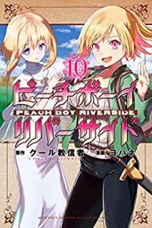 Peach Boy Riverside (ピーチボーイリバーサイド ) 01-10