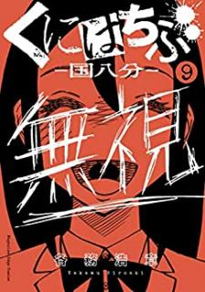 Kunihachibu (くにはちぶ ) 01-09