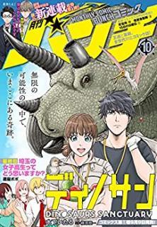 Gekkan Komikku @ Banchi 2021-09-10 (月刊コミック@バンチ 2021年09-10月号)
