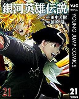 Ginga Eiyuu Densetsu (銀河英雄伝説) 01-21