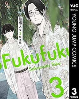 Fukufuku Hitobito (服福人々―ふくふくひとびと―) 01-03