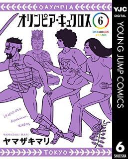 Orinpiakyukurosu (オリンピア・キュクロス) 01-06