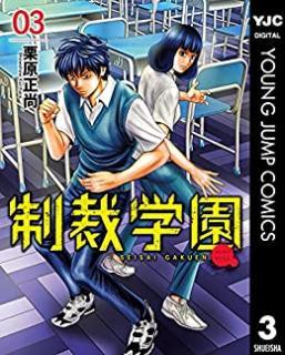 Seisai Gakuen (制裁学園) 01-03