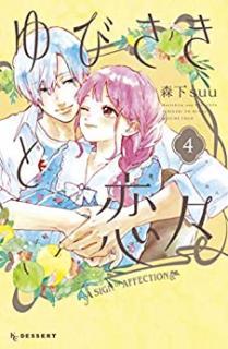 Yubisaki to Renren (ゆびさきと恋々) 01-04