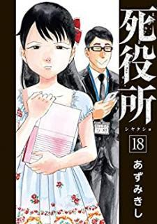 Shiyakush (死役所) 01-18